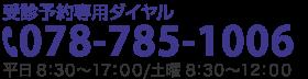 受診予約専用ダイヤル 078-785-1006