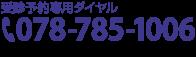受診予約専用ダイヤル 078-785-1006。平日8:30〜17:00、土曜8:30〜12:00