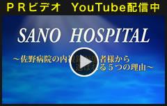 神戸市垂水区佐野病院のPR動画