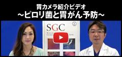 佐野病院胃カメラ紹介ビデオ〜ピロリ菌と胃がん予防〜