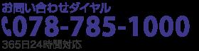 お問い合わせダイヤル 078-785-1000