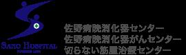 「胃・大腸がん」内視鏡検査・腹腔鏡手術・抗がん剤治療は佐野病院