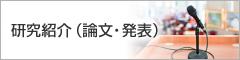 研究紹介(論文・発表)